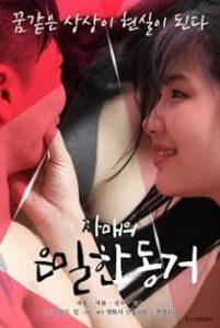 Sisters Secret Housemate (2020)