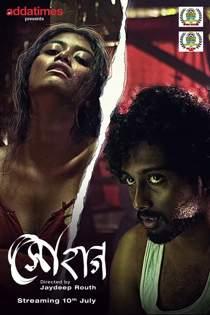 Sohag (2020) Addatimes Originals Bengali Short Film