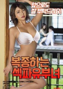 Submissive Slutty Married Woman (2020)