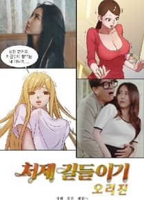 Taming The Younger Sister in Law Origin (2021)