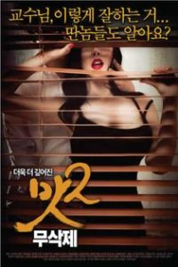 Taste 2 (2015) Uncut