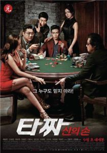 Tazza The Hidden Card (2014)