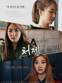 The Sister-in-Law Affairs (2017)