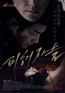 The Suffered (2014)