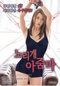 Torture Has Been Married Woman (2018)