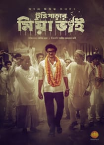 Tungi Parar Mia Bhai (2021) Full Bangladeshi Movie