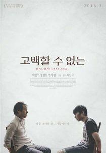 Unconfessional (2014)