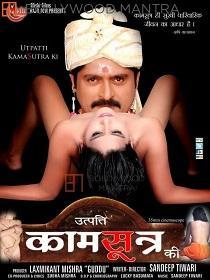 Utpatti Kamasutra Ki (2019) CinemaDosti Originals