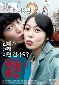 Download Film Ordinary Couple 2013