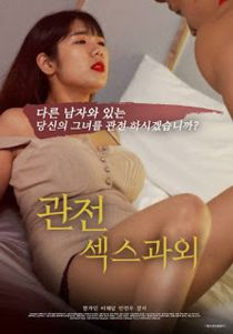 Watching: Private Sex Lesson (2020)