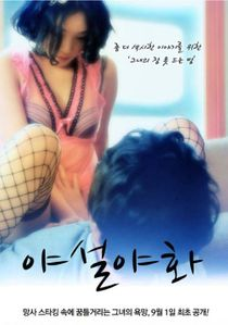 Wild (2011)