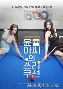 Yoon Yul-ah's Three Cushion (2021)