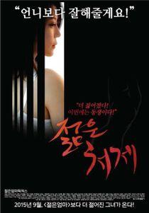 Young Lady (2015) Uncut