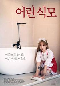Young Lady 2015 720P HDRip 570MB asiancine