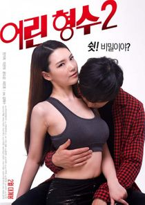 Young Sister in Law 2 (2017)