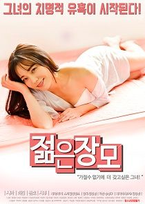 Young Mother in law (2017)
