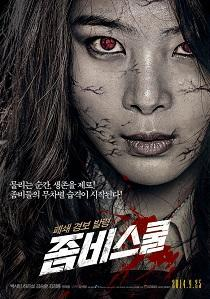 Zombie School 2014 720p asiancine